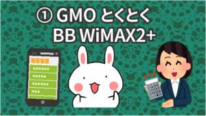 ①GMOとくとくBB WiMAX2+