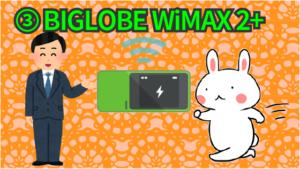 ③BIGLOBE WiMAX 2+