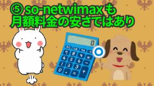 ⑤so-netwimax も月額料金の安さではあり
