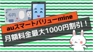 「auスマートバリューmine」でauスマホの月額料金が最大1000円割引に!