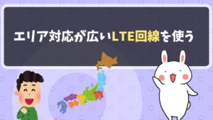 エリア対応が広いLTE回線を使う