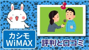 カシモWiMAXの評判と口コミ