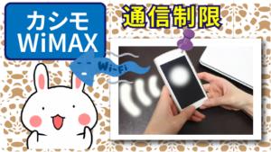 カシモWiMAXの通信制限