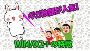 ギガ放題が人気!WIMAX2+の特徴