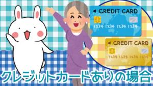 クレジットカードありの場合