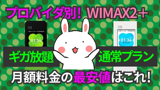 プロバイダ別!WIMAX2+のギガ放題と通常プランの月額料金の最安値はこれ!