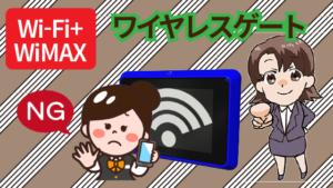 ワイヤレスゲート Wi-Fi+WiMAX