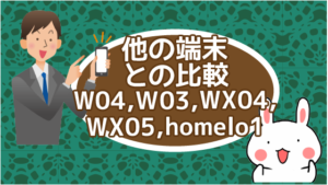 他の端末との比較。W04とW03とWX04とWX05とhomelo1の比較