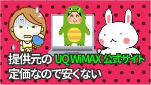 提供元のUQ WiMAX公式サイトは定価なので安くない