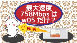 最大速度758Mbpsはw05だけ?