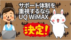 月額料金は激安じゃなくてもサポート体制を重視するならUQ WiMAXで決まり