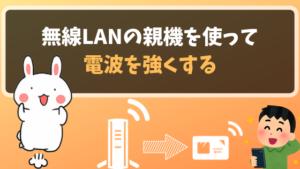 無線LANの親機を使って電波を強くする