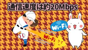 通信速度は約20Mbps