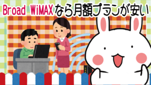 10 Broad WiMAXなら月額プランが安い