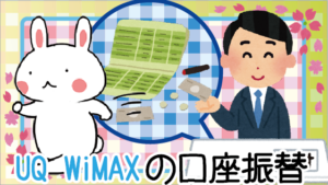 11 UQ WiMAXの口座振替