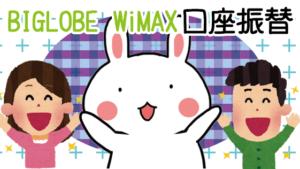12 BIGLOBE WiMAX口座振替