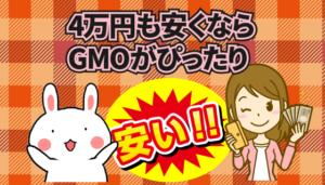 4万円も安くならGMOがぴったり