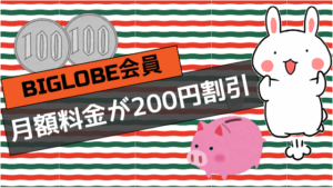BIGLOBE会員は月額料金が200円割引