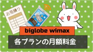 BIGLOBE WiMAXの各プランの月額料金