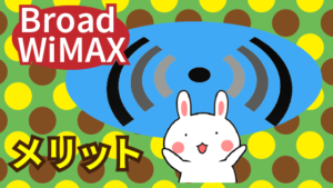 Broad WiMAXのメリット