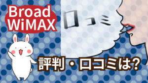 Broad WiMAXの評判・口コミは?