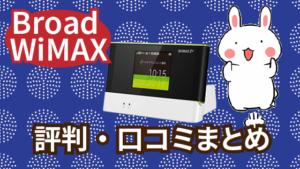 Broad WiMAXの評判・口コミまとめ