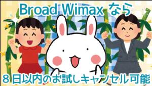 Broad Wimax なら8 日以内のお試しキャンセル可能