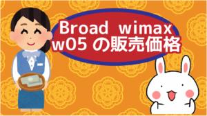 Broad wimaxのw05の販売価格