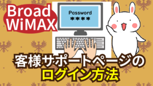 BroadWiMAXお客様サポートページのログイン方法