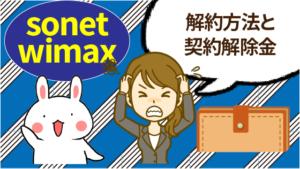 So-net WiMAXの解約方法と契約解除金は?