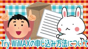 Try WiMAXの申し込み方法について