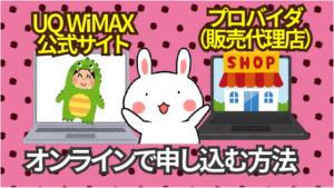 UQ WiMAX公式サイトやプロバイダ(販売代理店)などオンラインで申し込む方法