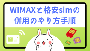 WIMAXと格安simの併用のやり方手順