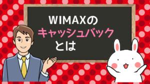 WIMAXのキャッシュバックとは