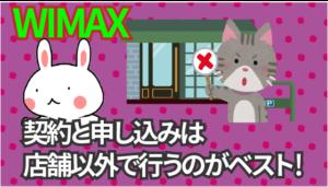 WIMAXの契約と申し込みは店舗以外で行うのがベスト!