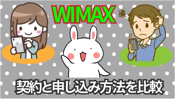 WIMAXの契約と申し込み方法を比較