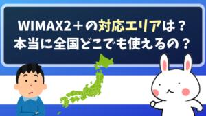 WIMAX2+の対応エリアは?本当に全国どこでも使えるの?