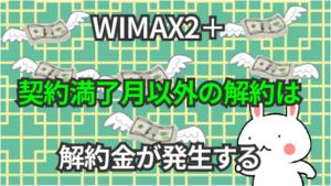 WIMAX2+は契約満了月以外に解約した場合は解約金が発生する