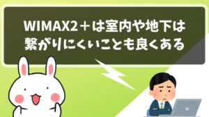 WIMAX2+は室内や地下は繋がりにくいことも良くある