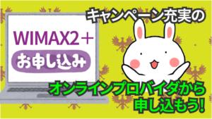 WIMAX2+は家電量販店じゃなくキャンペーンが充実したオンラインのプロバイダから申し込もう
