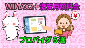 WIMAX2+を激安の月額料金で使えるプロバイダ6選はコレ!