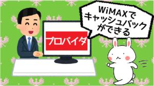 WiMAXでキャッシュバックができるプロパイダ