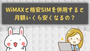 WiMAXの格安SIMを併用すると月額いくら安くなるの?WIMAXを普通に使用すると月額4,000円かかる