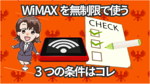 WiMAXを無制限で使う3つの条件はコレ