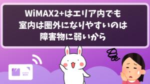 WiMAX2+はエリア内でも室内は圏外になりやすいのは障害物に弱いから