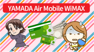 YAMADA Air Mobile WiMAX