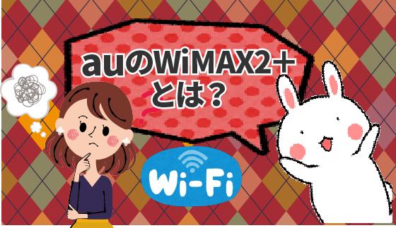 auのWiMAX2+とは?