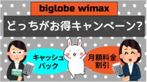 biglobe wimaxのお得なキャンペーン。キャッシュバックと月額割引はどちらがお得?