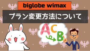 biglobe wimaxのプラン変更方法について