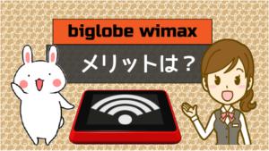 biglobe wimaxのメリットは?